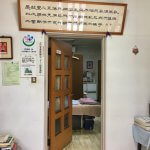 橋本鍼灸院院内1