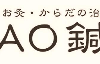 NAO鍼灸院ロゴ