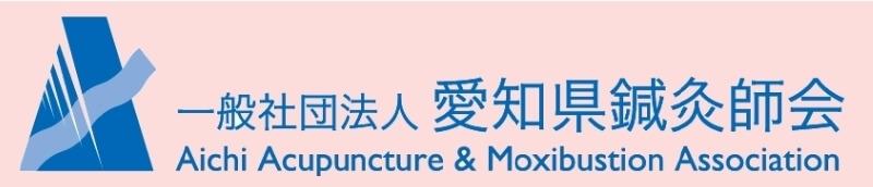一般社団法人愛知県鍼灸師会