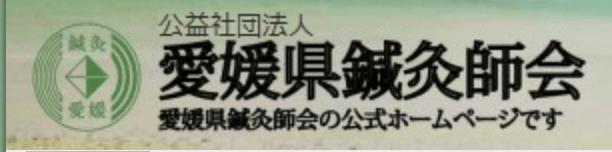 公益社団法人 愛媛県鍼灸師会