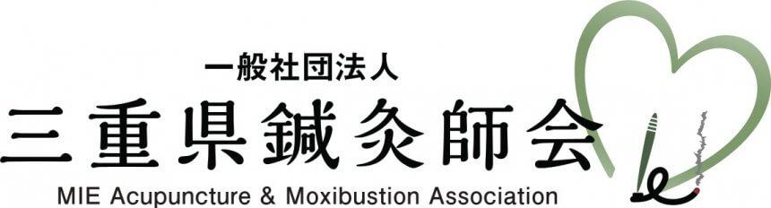 一般社団法人 三重県鍼灸師会