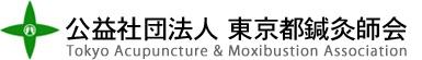 (公社)東京都鍼灸師会